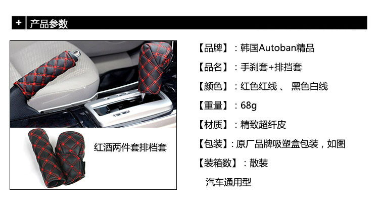 Car Handbrake and Gear Cover Wine Line Leather