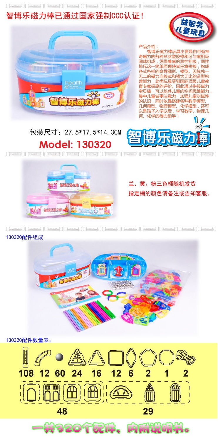 DIY Toys Mighty Magnets Box Magnetic Blocks Educational Colorful toys Design For Kids