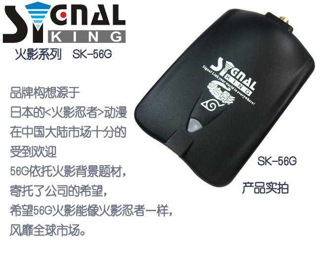 Signal King SK-56G