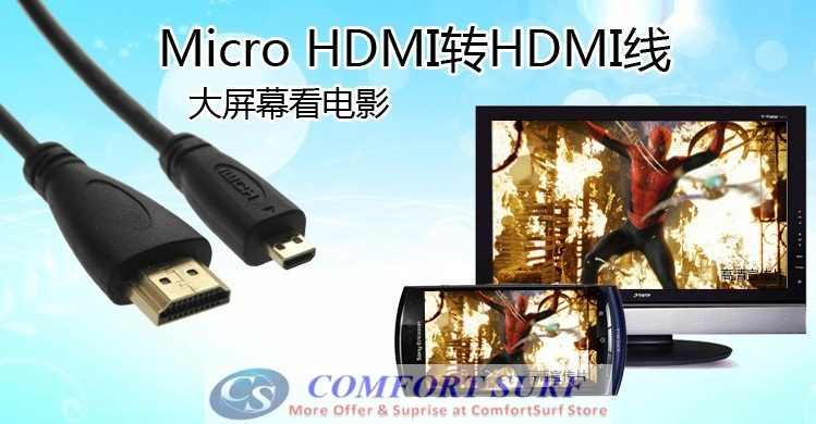 HDMI to HDMI / Mini / Micro HDMI Cable