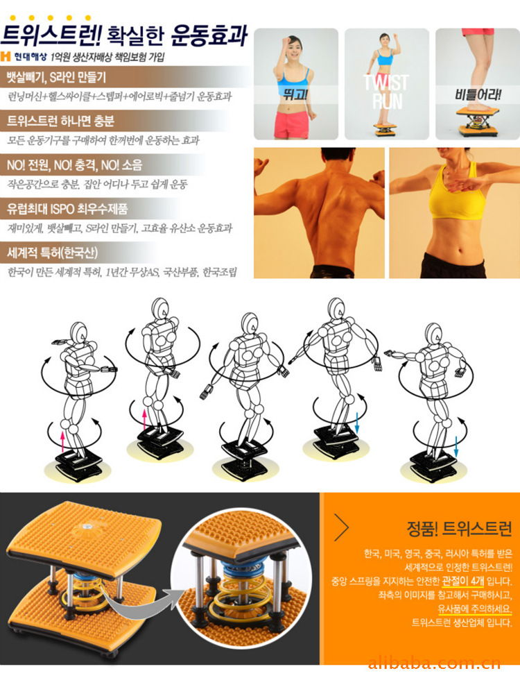 shake plate exercise machine